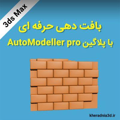 آموزش پلاگین automodeller pro