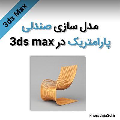 مدل سازی صندلی پارامتریک در تری دی مکس