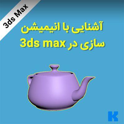 آشنایی با انیمیشن سازی در 3ds max