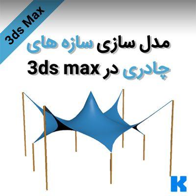 مدل سازی سازه چادری در 3ds max