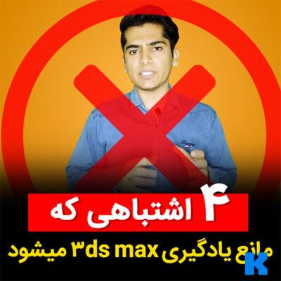 یادگیری تری دی مکس - یادگیری 3ds max