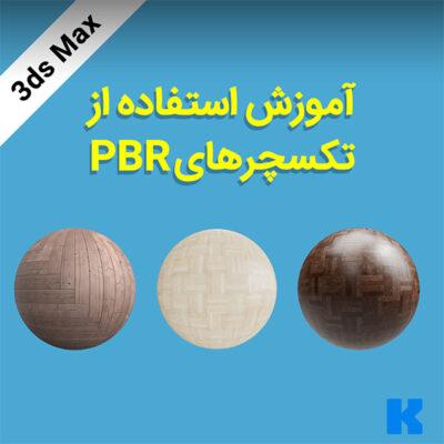آموزش استفاده از تکسچرهای PBR
