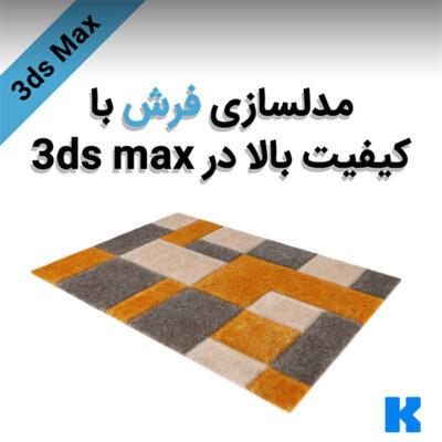 آموزش ساخت فرش در تری دی مکس