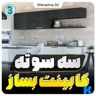 آموزش ساخت کابینت - دانلود اسکریپت kitchen cabinet generator